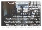 com+positionちらし1.jpg
