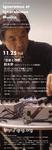 poster_suzuki.png